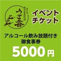イベント専用5000円チケット アルコール飲み放付き食事券【現地払いのみ】