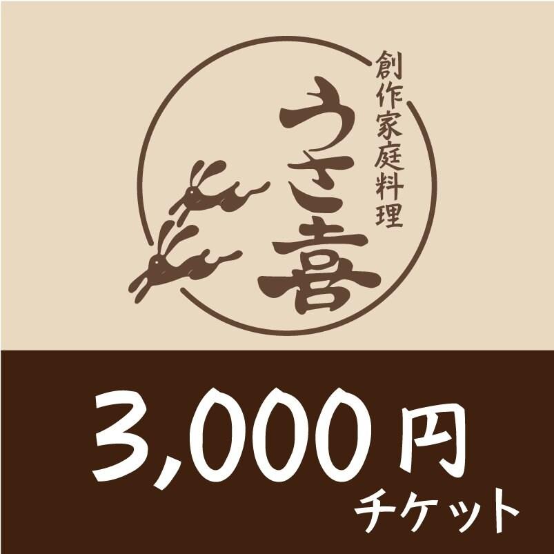 【店頭払いのみ】3000円チケットのイメージその1