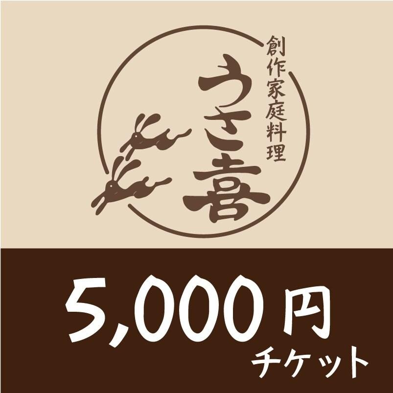 【店頭払いのみ】5000円チケットのイメージその1
