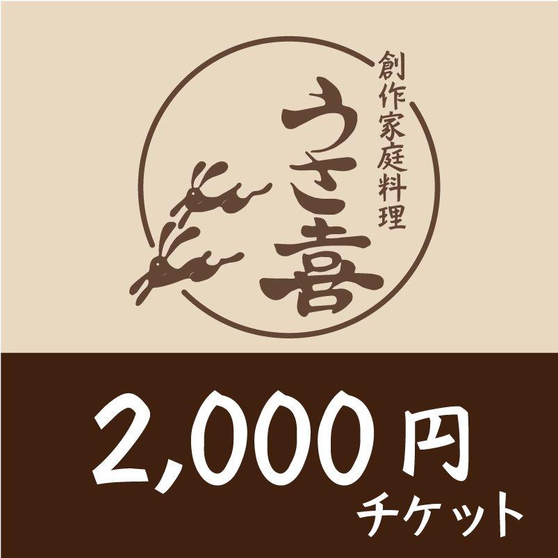【店頭払いのみ】2000円チケットのイメージその1
