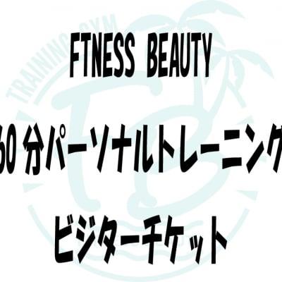 60分パーソナルトレーニング[ビジターチケット]〜パーソナルトレーニングジム『FITNESS BEAUTY』〜
