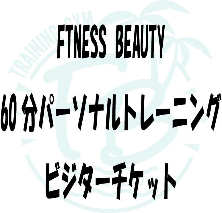 60分パーソナルトレーニング[ビジターチケット]〜パーソナルトレーニングジム『FITNESS BEAUTY』〜のイメージその1