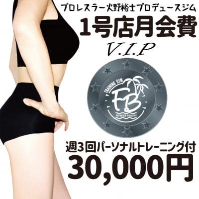 [VIP月会費]FITNESS BEAUTY 1号店/60分パーソナルトレーニング週3回付