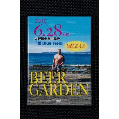 [DVD]火野裕士自主興行〜モンスターアーミーが戦場から帰ってくる!2015/06/28(sun)