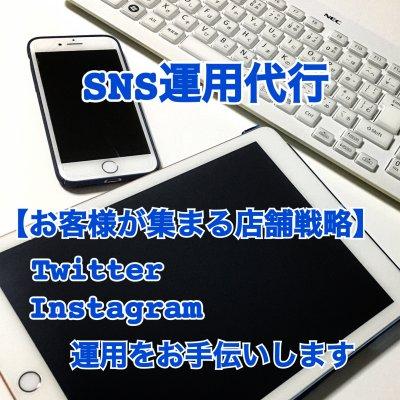 【SNS運用代行サービス】|お客様が集まる店舗戦略|Twitter(ツイッター)・Instagram(インスタグラム)の1ヶ月間運用代行サービス