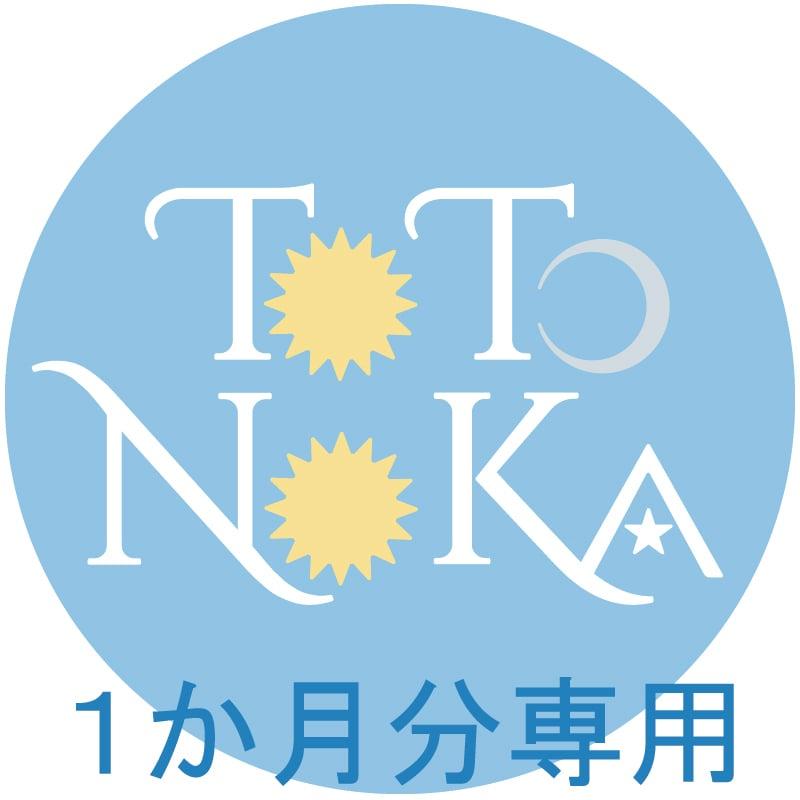 【12月】ToToNoKA会員・1か月分専用(カード支払・銀行振込専用)のイメージその2