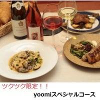 ツクツク限定!!yoomiスペシャルコース