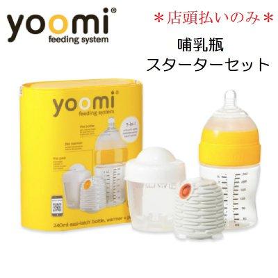 【店頭払い専用】yoomi/ユーミー 哺乳瓶 240ml スターターセット