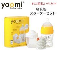 yoomi/ユーミー 哺乳瓶 240ml スターターセット