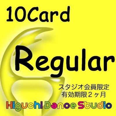 レギュラークラス 10カード(スタジオ会員限定)