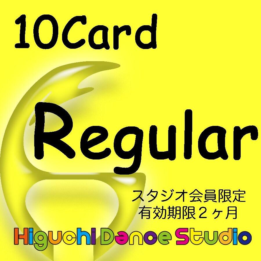 レギュラークラス 10カード(スタジオ会員限定)のイメージその1