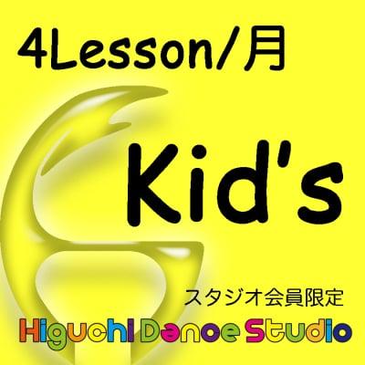 キッズ4レッスン/月(スタジオ会員限定)