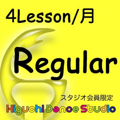 レギュラークラス 4レッスン(スタジオ会員限定)