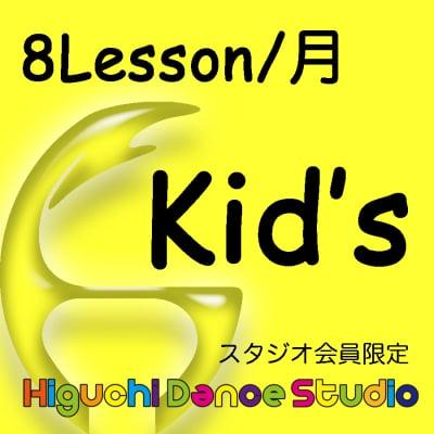 キッズ 8レッスン/月(スタジオ会員限定)