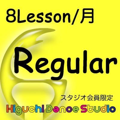 レギュラークラス 8レッスン(スタジオ会員限定)