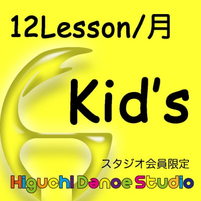キッズ12レッスン/月(スタジオ会員限定)