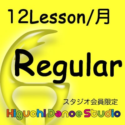 ★販売開始3/1★レギュラークラス 12レッスン(スタジオ会員限定)