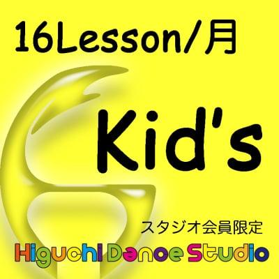 キッズ 16レッスン/月(スタジオ会員限定)