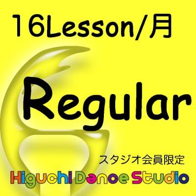 ★販売開始3/1★レギュラークラス 16レッスン(スタジオ会員限定)
