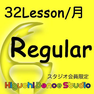 ★販売開始3/1★レギュラークラス 32レッスン(スタジオ会員限定)