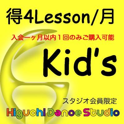 【お得な!】キッズ4レッスン/月(スタジオ会員限定)