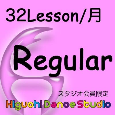 レギュラークラス 32レッスン(スタジオ会員限定)