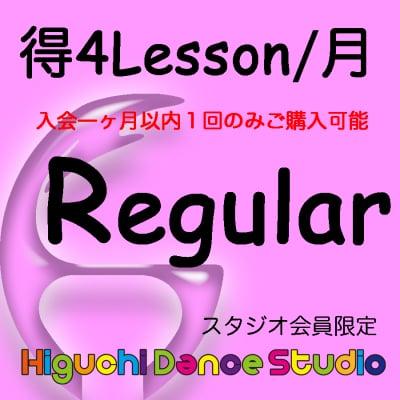 【お得な!】レギュラークラス 4レッスン(スタジオ会員限定)