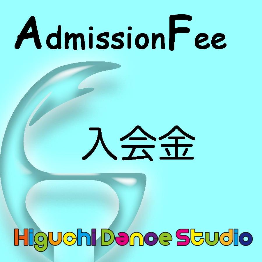 入会金・Higuchi Dance Studioのイメージその1