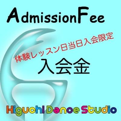入会金★体験当日入会者限定★Higuchi Dance Studio (入会金のみ)