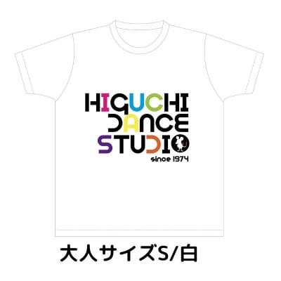 【非会員様用】大人Sサイズ・白★Higuchi Dance StudioオリジナルTシャツ★