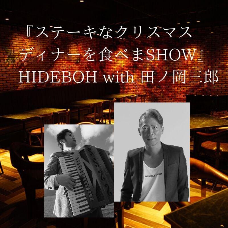 12/14ディナーショー!ステーキなクリスマスを食べまSHOW!HIDEBOH with 田ノ岡三郎のイメージその1