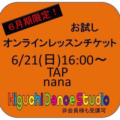 6/21(日)  16:00~  TAP nana