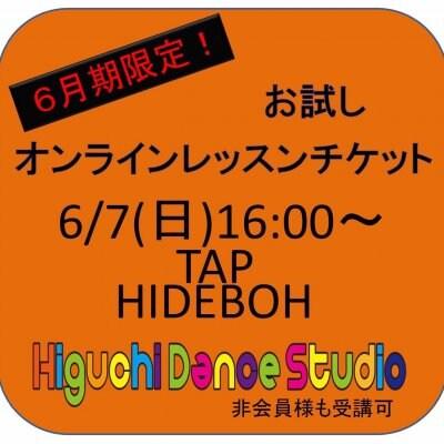 6/7(日) 16:00~  TAP HIDEBOH