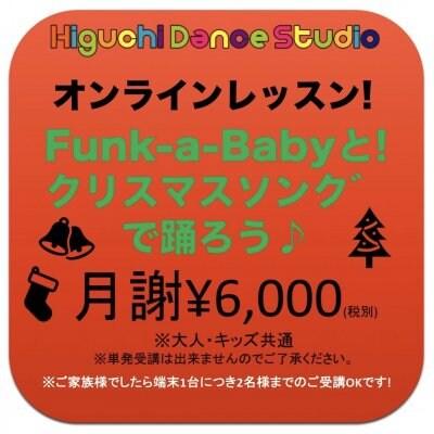 日曜日  17:00~  TAP オンラインクリスマス