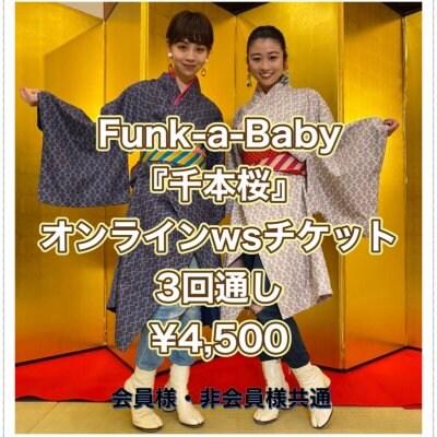 Funk-a-Baby「千本桜」オンラインWSチケット