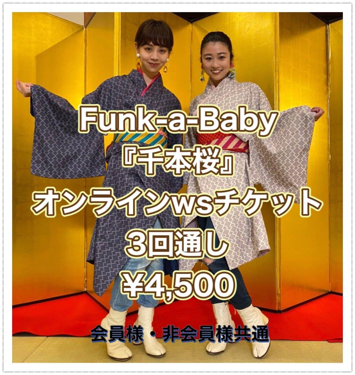 Funk-a-Baby「千本桜」オンラインWSチケットのイメージその1