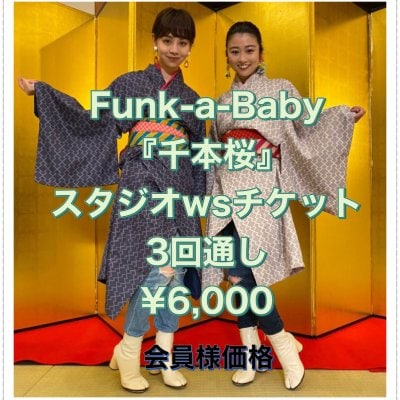Funk-a-Baby「千本桜」スタジオWSチケット(会員様用)