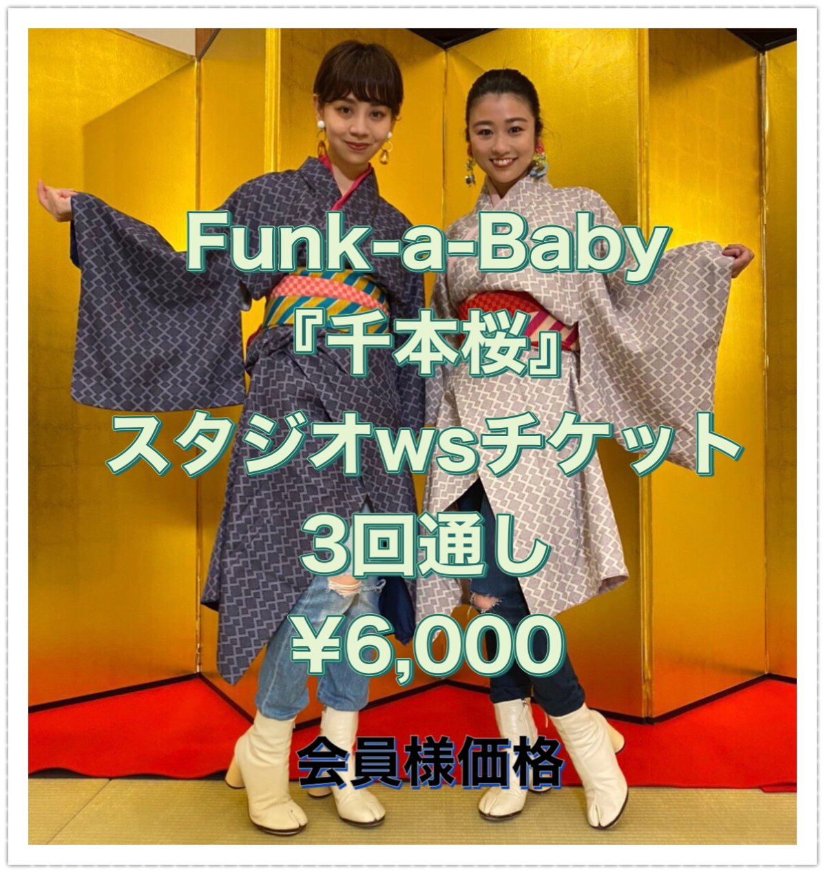 Funk-a-Baby「千本桜」スタジオWSチケット(会員様用)のイメージその1