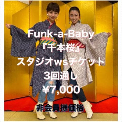 Funk-a-Baby「千本桜」スタジオWSチケット(非会員様用)