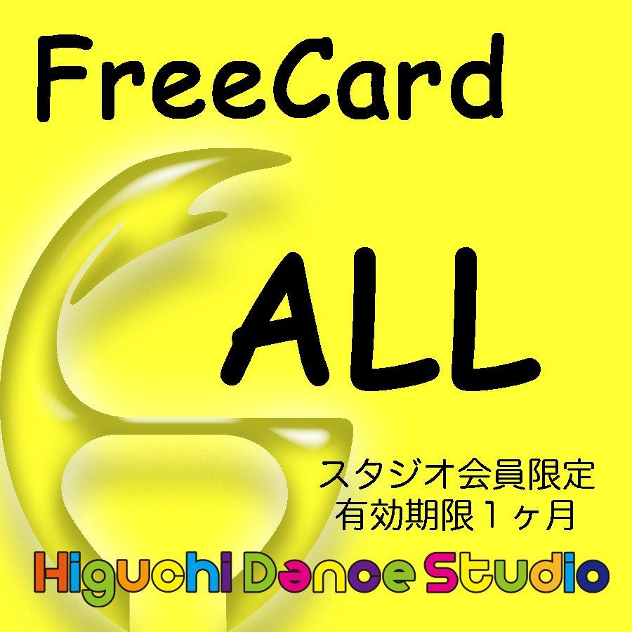 ALLフリーカード(スタジオ会員限定)のイメージその1