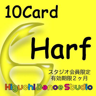 ハーフクラス 10カード(スタジオ会員限定)★購入期限2/28