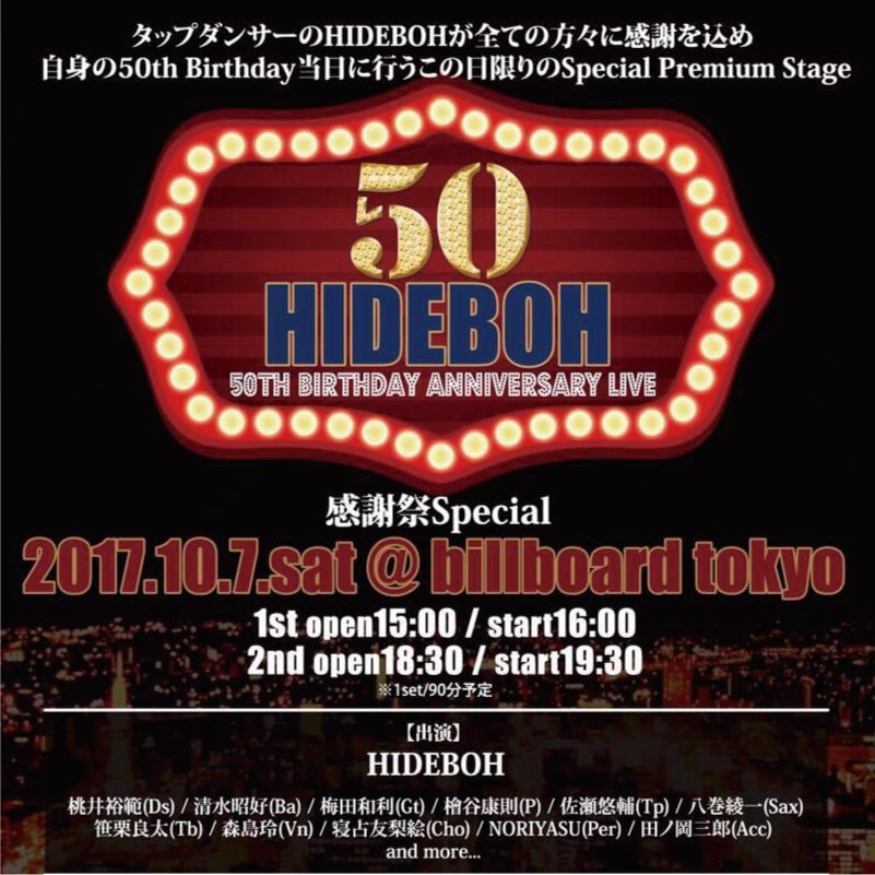10/7(土)16時開演【A席】 HIDEBOH 50th Birthday anniversary LIVE「感謝祭Special」<支払方法:クレジット決済&店頭払い>のイメージその2