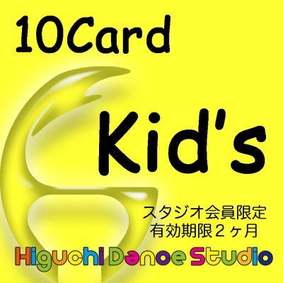 KID'sクラス 10カード(スタジオ会員限定)