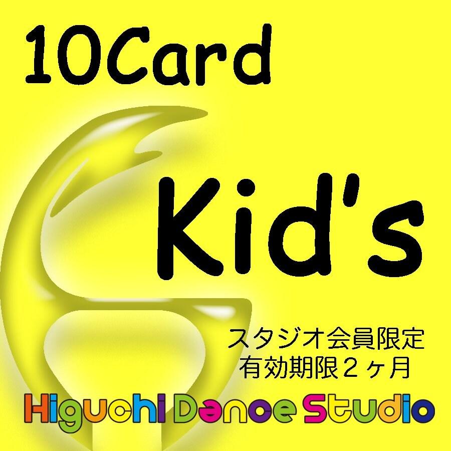 KID'sクラス 10カード(スタジオ会員限定)のイメージその1