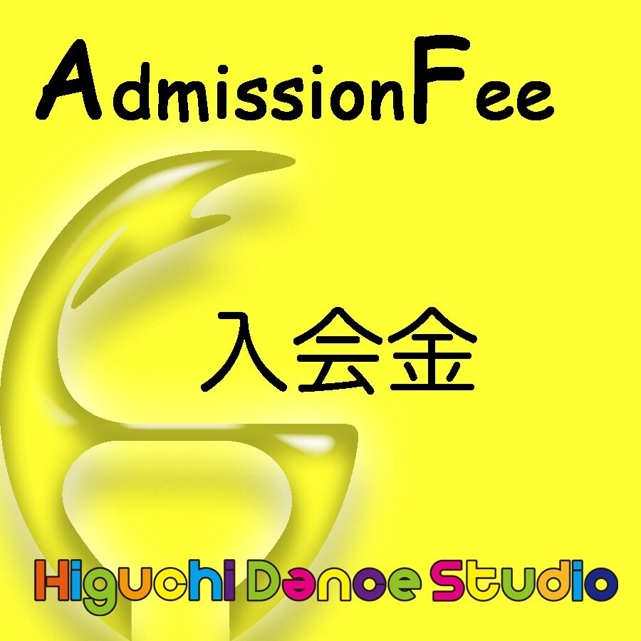 Higuchi Dance Studio 入会金のイメージその1