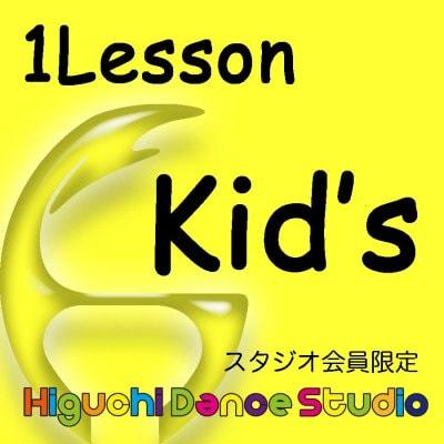 キッズクラス 1レッスン(スタジオ会員限定)