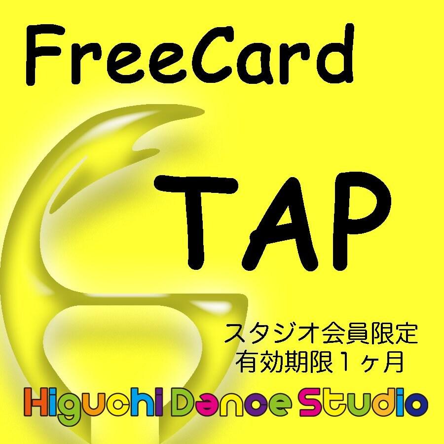 TAPフリーカード(スタジオ会員限定)のイメージその1