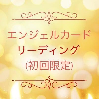 エンジェルカードリーディング【ご新規様限定】