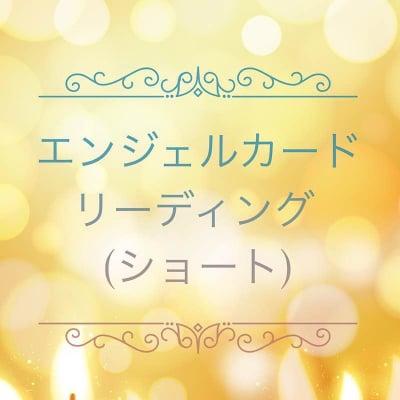 エンジェルカードリーディング【ショートコース】Webチケ限定価格