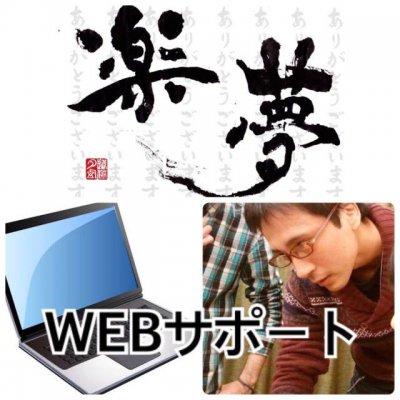 【No.02】楽夢WEBサポート